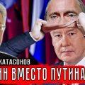 Валентин Катасонов. Чипизация.Концлагерь Москва