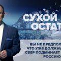 Юрий Пронько: Вы не предполагали, что уже должны Грефу? Сбер подминает под себя Россию!