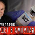 ЧТО БУДЕТ В АМПУЛАХ #ИгорьГундаров