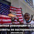 «Цветная революция» в США: советы не постороннего